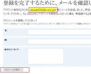 API KEY 登録画面5