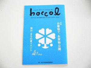 hoccol-2009夏号