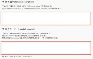 Add-Meta-Tagsの設定