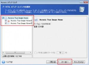 True Image Home 2009 起動CD作成画面1