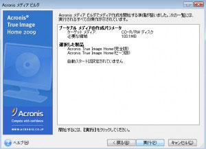 True Image Home 2009 起動CD作成画面3