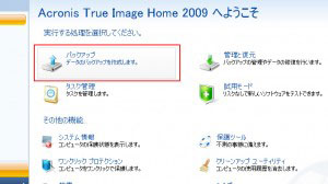 True Image Home バックアップ画面1