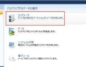 True Image Home 2009 起動CD作成画面2