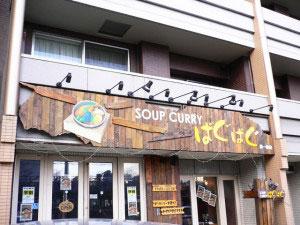 スープカレーばぐばぐ