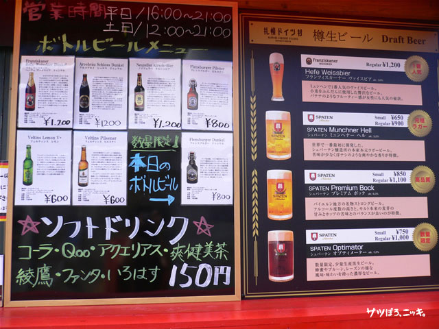 大通りビアガーデン11丁目札幌ドイツ村 この日のビールメニュー