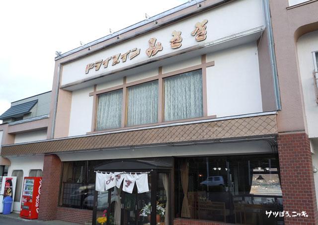 豊浦町 ドライブインみさきの帆立丼 – サツぽろ、ニッキ。