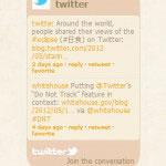 Twitterヴィジェット CSS