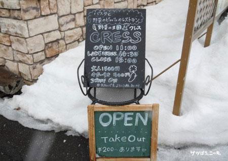 レストラン クレス 美しが丘店