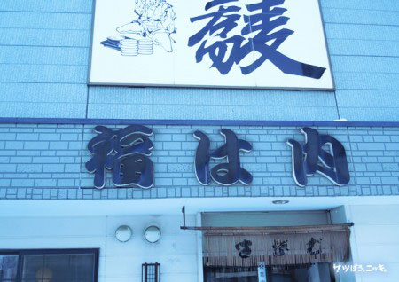 福は内 永山店