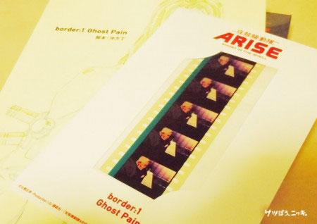 攻殻機動隊ARISE border:1 生フィルム