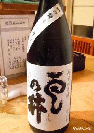 雲乃井 純米吟醸 生原酒