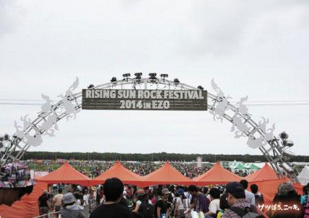 RSR 2014