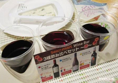 オータムフェスト2014サツエキ会場 サイコーマートワイン