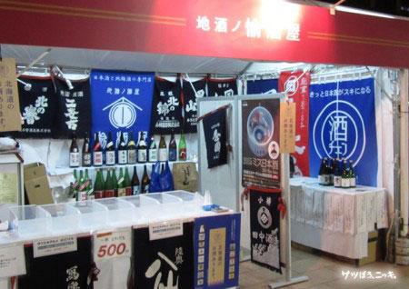 オータムフェスト2014サツエキ会場 愉酒屋