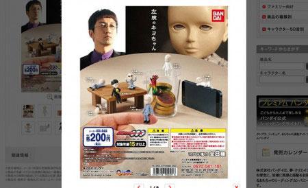 仮面ライダーオーズ/000 左腕のキヨちゃん