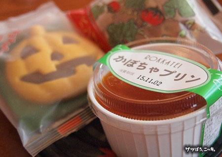 六花亭のハロウィンケーキとお菓子