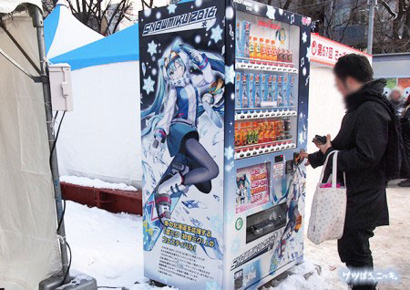 雪ミク2016 自販機