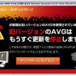 AVG インターネットセキュリティ 2011へのアップデート