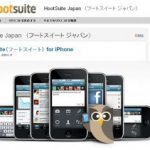 HootSuite Japan (フートスイート ジャパン)