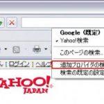 IEの規定の検索プロバイダを変更する