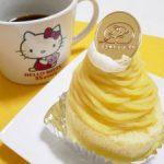 柳月のケーキ モンブラン
