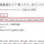 WordPressの投稿画面の画像挿入とタグ挿入を非表示