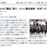 YOSAKOI騒乱祭り、ついに騒音規制