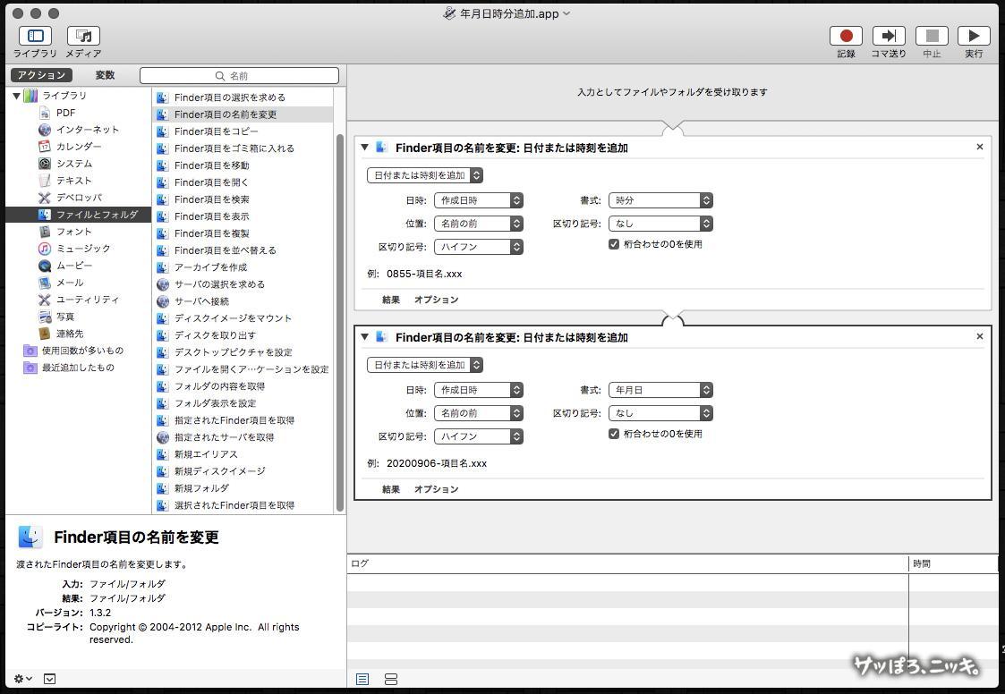 Automatorでファイルやフォルダに日付と時間を自動保存