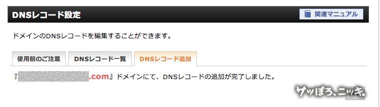 Search Consoleへのドメイン登録とエックスサーバーのDNS設定の仕方