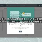 Google Search Consoleに新しくドメインを追加して、エックスサーバーにDNSレコードを設定し所有権を確認させる